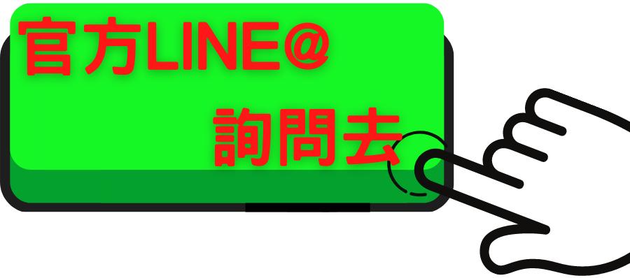 美督官方LINE